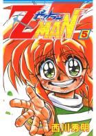 Z MAN -ゼットマン-(5)