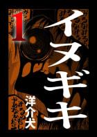 イヌギキ(1)