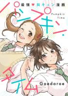 パンプキン・タイム(3)【フルカラー】