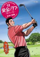 黄金のラフ2~草太の恋~(11)
