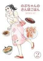 のぶちゃんのさんぽごはん(2)