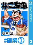 #こち亀 2 #副業‐1