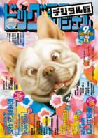 ビッグコミックオリジナル増刊 2019年9月増刊号(2019年8月10日発売)