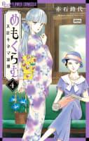 めもくらむ 大正キネマ浪漫(4)