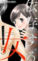 依存する女【マイクロ】(5)