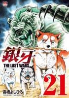 銀牙~THE LAST WARS~(21)