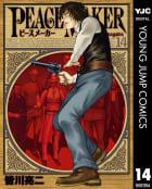 PEACE MAKER(14)