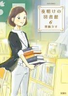 夜明けの図書館(6)