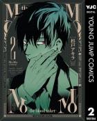 MoMo -the blood taker-(2)