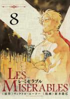 レ ミゼラブル(8)
