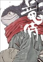 竜侍(1)