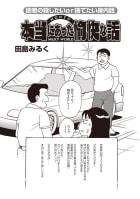 ブラック家庭SP(スペシャル)vol.5~本当にあった愉快な話~