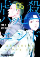 虐殺ハッピーエンド(6)
