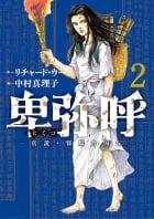 卑弥呼 -真説・邪馬台国伝-(2)