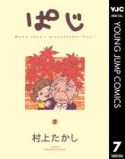 ぱじ(7)