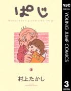 ぱじ(3)
