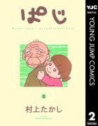 ぱじ(2)