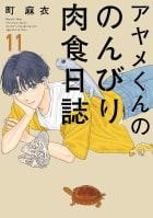 アヤメくんののんびり肉食日誌(11)【電子限定特典付】