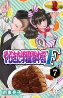 やじきた学園道中記F(7)
