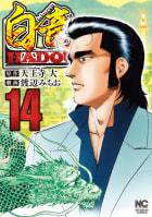 白竜HADOU(14)