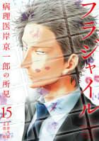 フラジャイル(15) 病理医岸京一郎の所見