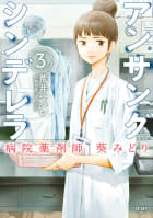 アンサングシンデレラ 病院薬剤師 葵みどり(3)