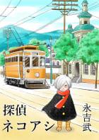 探偵ネコアシ(1)