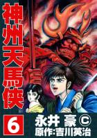 神州天馬侠(6)