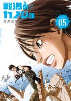 戦渦のカノジョ(5)