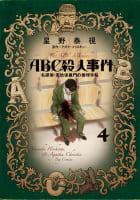 ABC殺人事件(4) 名探偵・英玖保嘉門の推理手帖