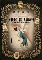 ABC殺人事件 名探偵・英玖保嘉門の推理手帖