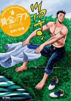 黄金のラフ2~草太の恋~(6)