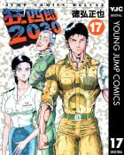 狂四郎2030(17)