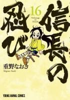 信長の忍び(16)
