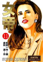女帝【高画質版】(11)