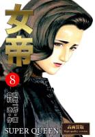 女帝【高画質版】(8)