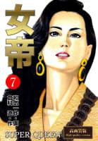 女帝【高画質版】(7)