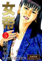 女帝【高画質版】(5)