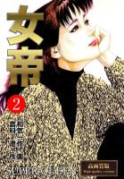 女帝【高画質版】(2)