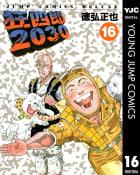 狂四郎2030(16)