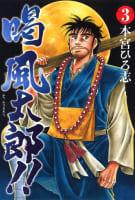 喝風太郎!!(3)