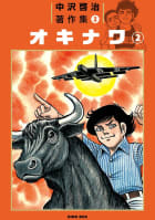 中沢啓治著作集3 オキナワ2巻