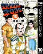 狂四郎2030(10)