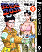 狂四郎2030(9)