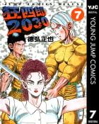 狂四郎2030(7)