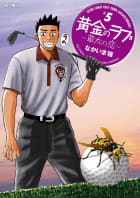 黄金のラフ2~草太の恋~(5)