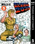 狂四郎2030(5)