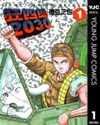 狂四郎2030(1)