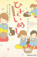 ひさいめし~熊本より3年~備えあれば憂いなし、ときどき猫。