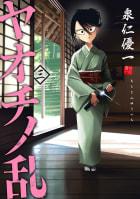ヤオチノ乱(3)